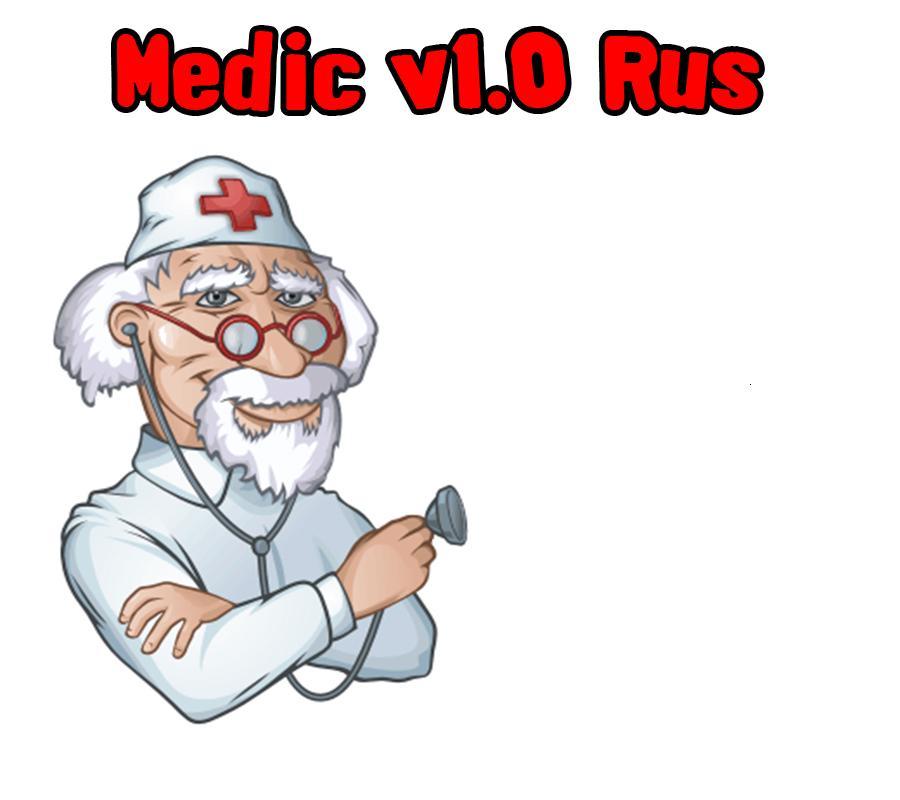 картинка ксс медик файл